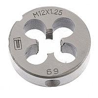 Плашка М12 х 1,25 мм СИБРТЕХ