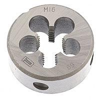 Плашка М16 х 2,0 мм СИБРТЕХ