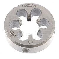 Плашка М20 х 2,0 мм СИБРТЕХ