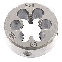 Плашка М20 х 2,5 мм СИБРТЕХ