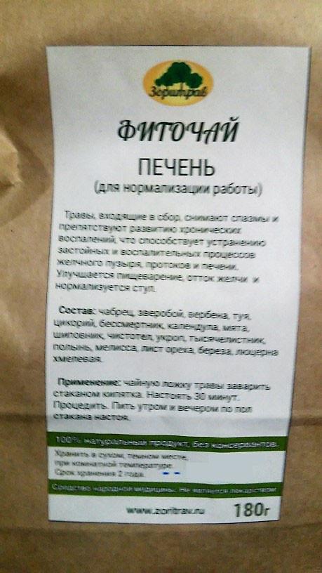 Фиточай Для нормализации работы печени, 180гр