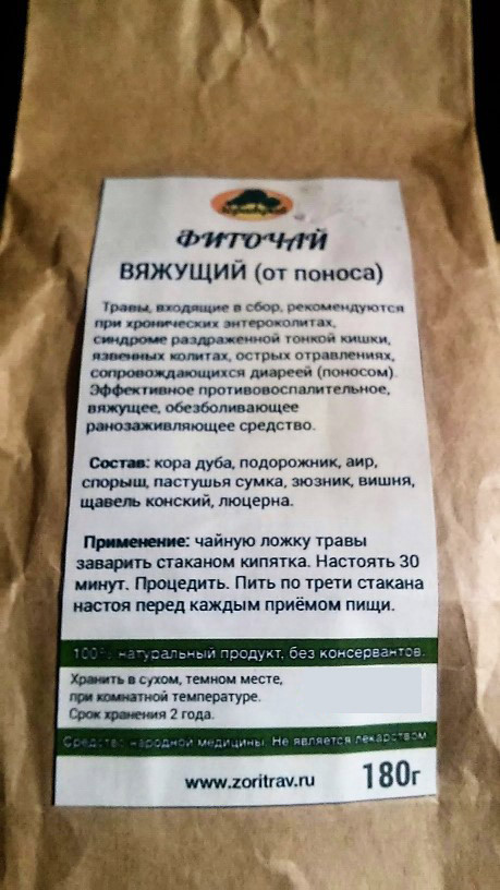 Фиточай Антидиарейный(от поноса), Вяжущий, 180гр