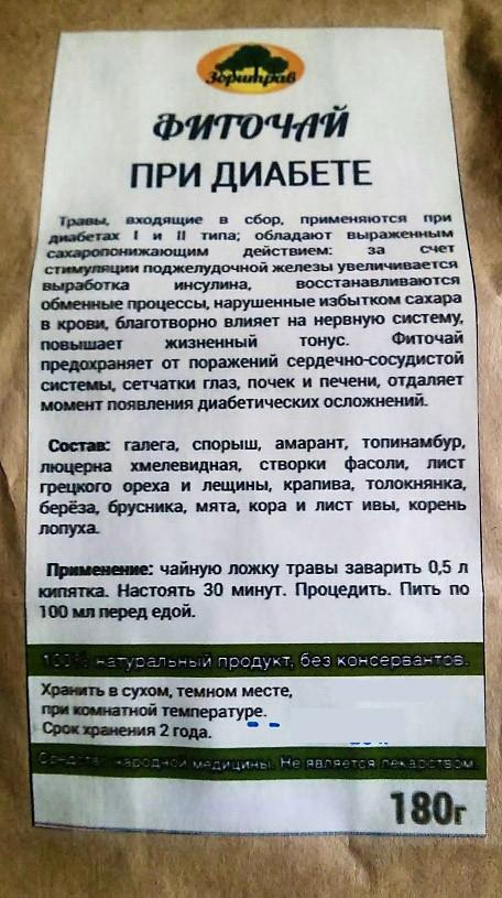 Фиточай Диабет, 180гр