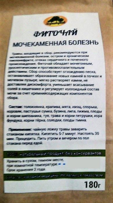 Фиточай Мочекаменная болезнь, 180гр