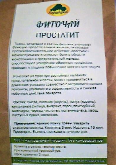Фиточай Простатит, 180гр