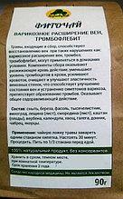 Фиточай Варикозное расширение вен, тромбофлебит, 90гр