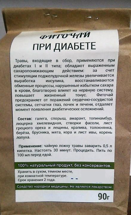 Фиточай При Диабете, 90гр