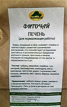 Фиточай Для нормализации работы печени, 90гр