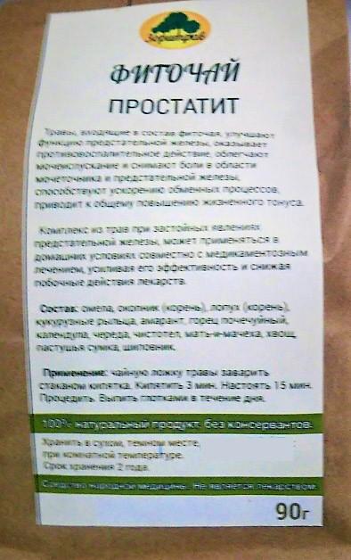Фиточай Простатит, 90гр