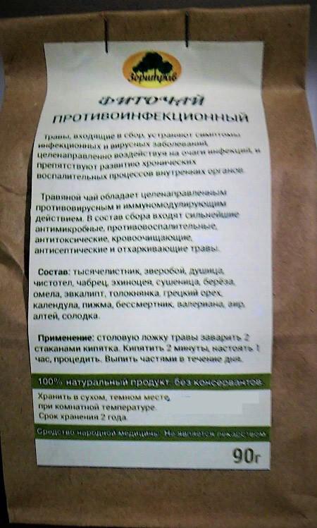 Фиточай Противоинфекционный, 90гр