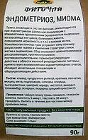 Фиточай Эндометриоз, миома, 90гр