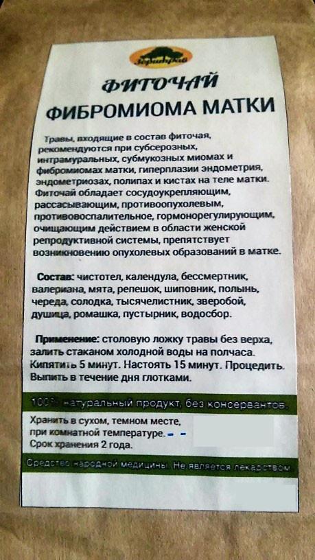 Фиточай Фибромиома матки, 180гр