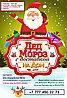 Дед Мороз и Снегурочка 31 декабря в Павлодаре