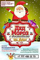 Пригласи Деда Мороза и Снегурочку на Новый год 31 декабря в Павлодаре, фото 1