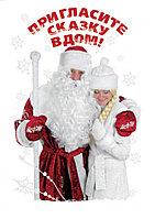 Дедушка Мороз и Снегурочка 31 декабря в Павлодаре, фото 1