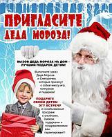 Дед Мороз и Снегурочка поздравят Вас 31 декабря в Павлодаре, фото 1