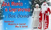 Дедушка Мороз и Снегурочка поздравят Ваших детей в Павлодаре, фото 1