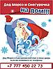 Дедушка Мороз и Снегурочка поздравят Ваших детей в Павлодаре