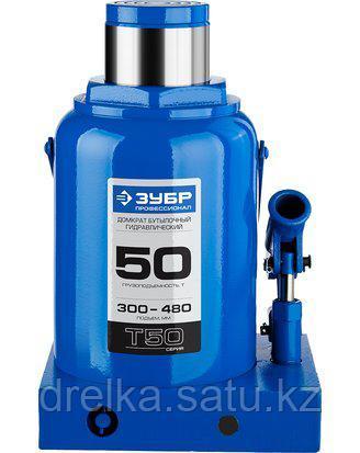 Домкрат гидравлический бутылочный T50, 50т, 300-480мм, ЗУБР Профессионал