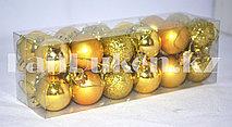 Набор елочных украшений для миниатюрной елки 24 шт. (золотой цвет)