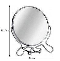 "Зеркало двустороннее 6"" (d=14 см)"