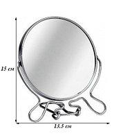 "Зеркало двустороннее 5"" (d=11.5 см)"