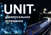 "Диора Unit (КСС ""К30"")"