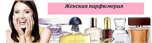 Женская парфюмерия