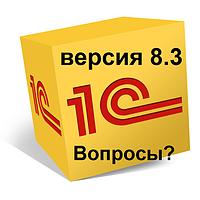Часто задаваемые вопросы про 1С:Бухгалтерия 8.3 (ред.3.0)
