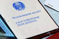 С 1 января казахстанцев ждут изменения в пенсионном законодательстве