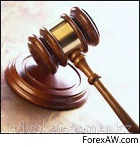 Консультации авто юриста адвоката в Алматы.