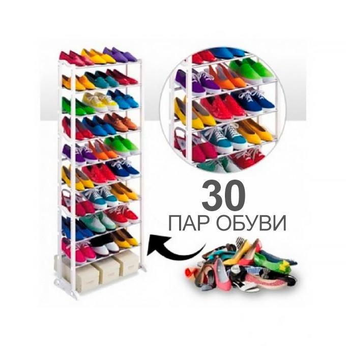 Органайзер стойка для обуви на 30 пар