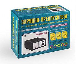 Автомобильное Зарядно-предпусковое устройство ВЫМПЕЛ-30