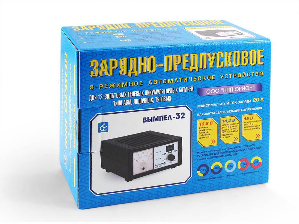 Автомобильное Зарядно-предпусковое устройство ВЫМПЕЛ-32