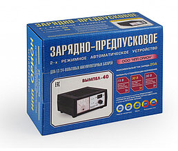 Автомобильное Зарядно-предпусковое устройство ВЫМПЕЛ-40