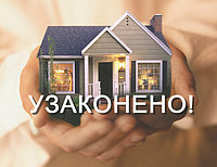 Узаконение домов