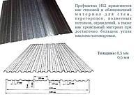 Профнастил  оцинкованный толщина 0,35- Н8, Н21, Н27, Н35.
