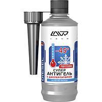Антигель (Суперантигель) -45°C LAVR, 310 мл на 40-60 л дизельного топлива