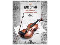 """Дневник для музыкальной школы """"Скрипка"""""""