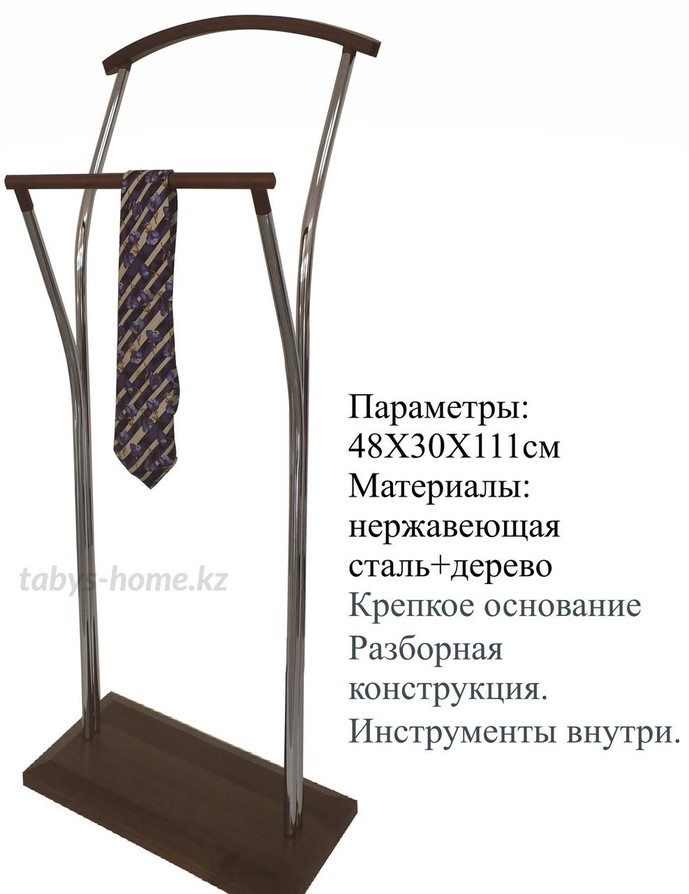 """Напольная вешалка универсальная,ленивый слуга """"Табыс""""  GC-2199 (MP-BA 00456)"""
