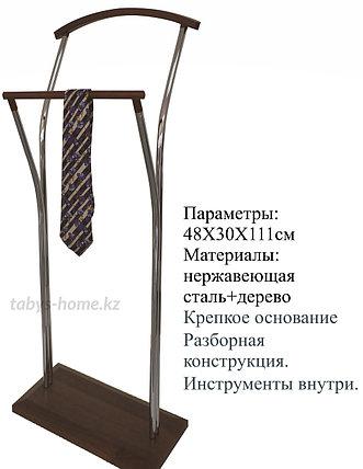 """Напольная вешалка универсальная,ленивый слуга """"Табыс""""  GC-2199 (MP-BA 00456), фото 2"""