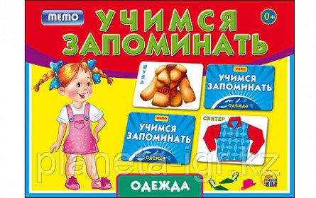 Настольная игра Учимся запоминать Мемо Одежда, Рыжий кот