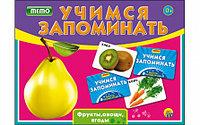 Настольная игра Учимся запоминать Мемо Фрукты, овощи, ягоды