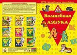 """Игра с волшебными наклейками """"Волшебная азбука"""", фото 2"""