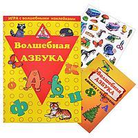 """Игра с волшебными наклейками """"Волшебная азбука"""", фото 1"""