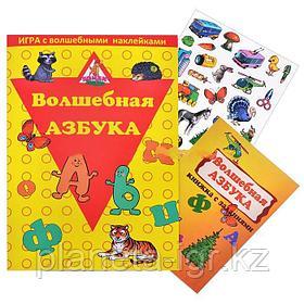 """Игра с волшебными наклейками """"Волшебная азбука"""""""