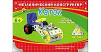 """Металлический конструктор """"КАТОК"""" (78 деталей) (Арт. К-1607)"""