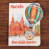 Открытка с подвеской 'Москва. Спасская башня'