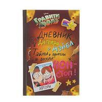 Дневник Диппера и Мэйбл 'Гравити Фолз. Тайны, приколы и веселье нон-стоп!'