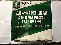 Дифференциал пневматический, фото 1